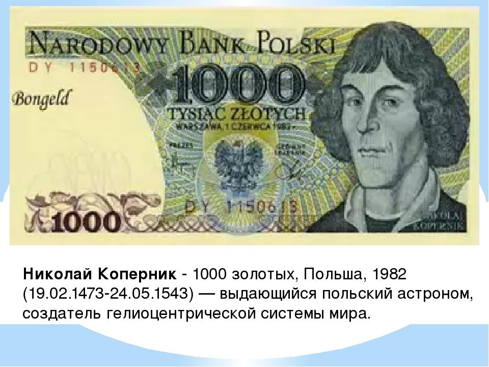 Николай Коперник - 1000 золотых, Польша, 1982 (19.02.1473-24.05.1543) — выдаю...