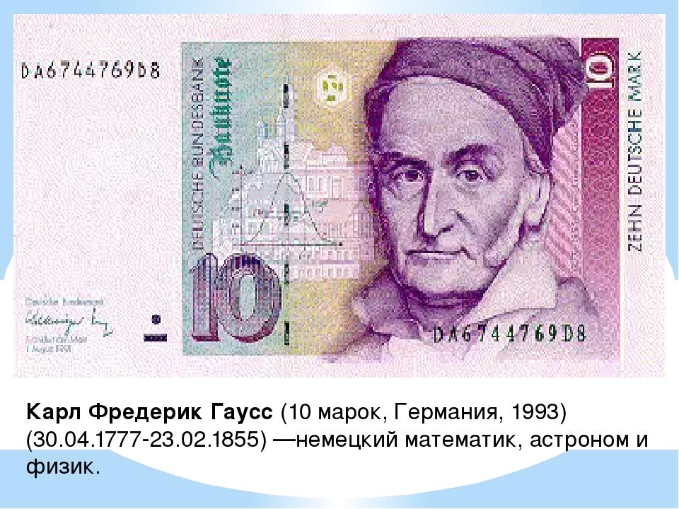 Карл Фредерик Гаусс (10 марок, Германия, 1993) (30.04.1777-23.02.1855) —немец...