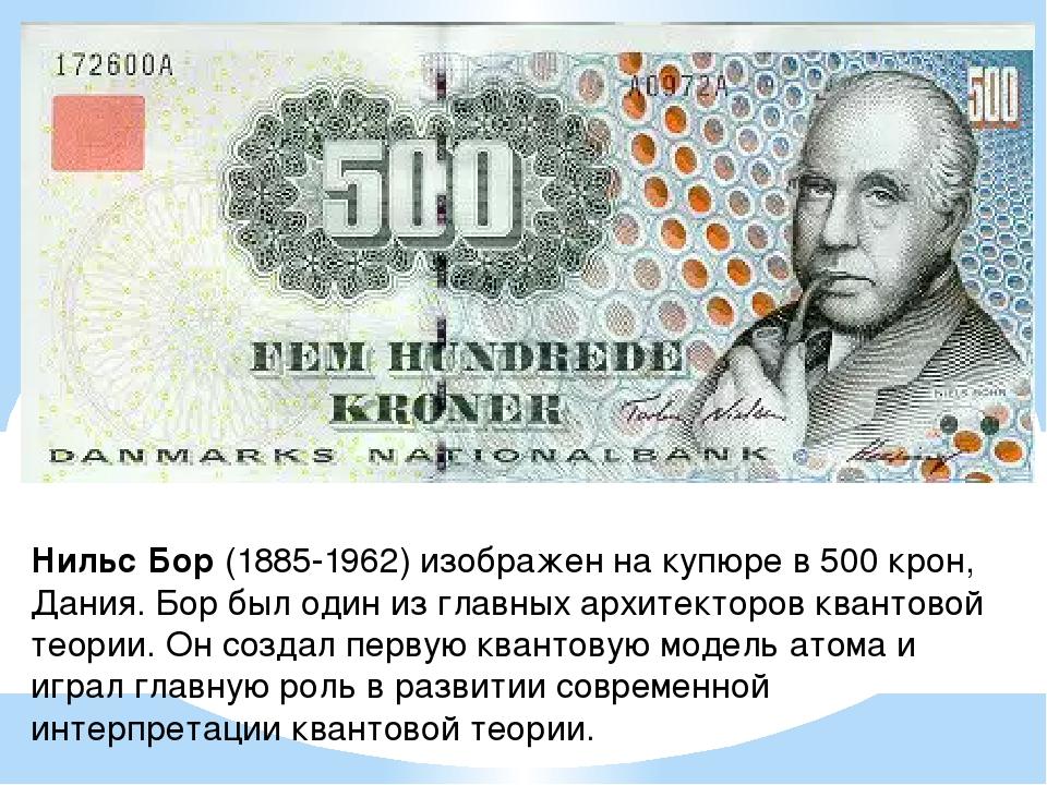 Нильс Бор (1885-1962) изображен на купюре в 500 крон, Дания. Бор был один из...