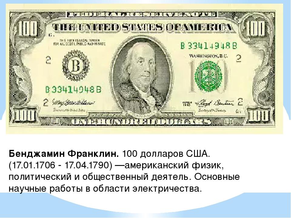 Бенджамин Франклин. 100 долларов США. (17.01.1706 - 17.04.1790) —американский...