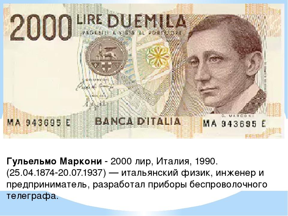 Гульельмо Маркони - 2000 лир, Италия, 1990. (25.04.1874-20.07.1937) — итальян...