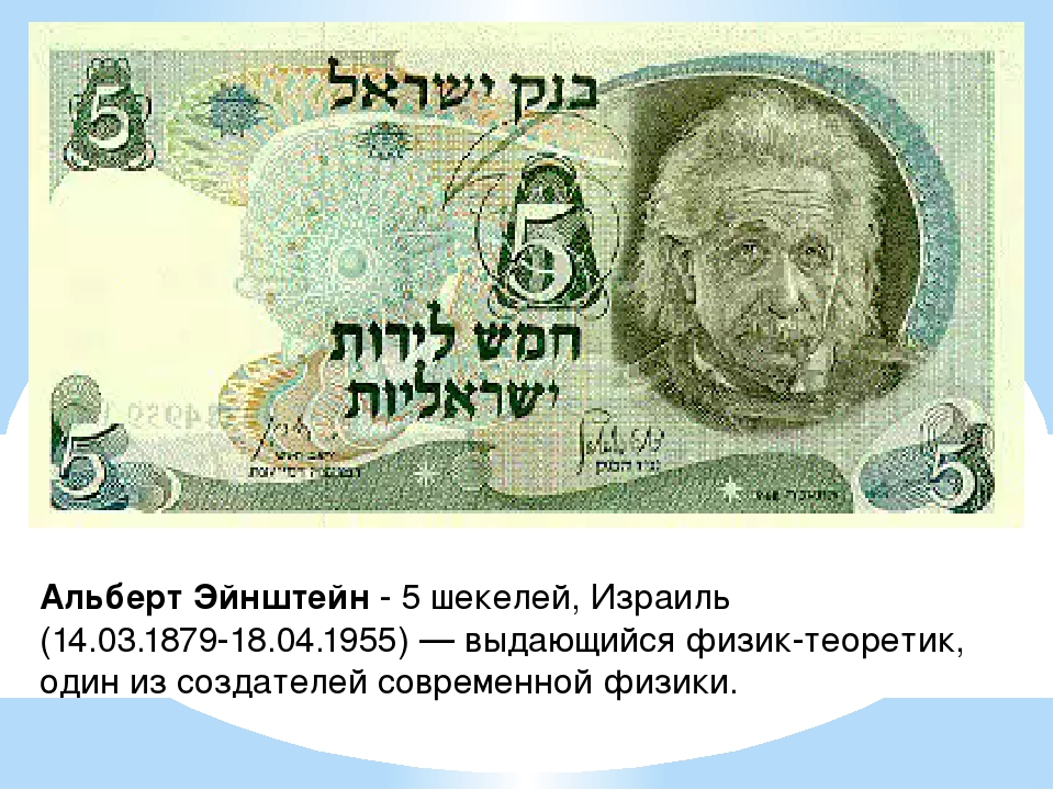 Альберт Эйнштейн - 5 шекелей, Израиль (14.03.1879-18.04.1955) — выдающийся фи...