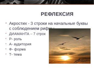 РЕФЛЕКСИЯ Акростих - 3 строки на начальные буквы с соблюдением рифмы ДИАМАНТ