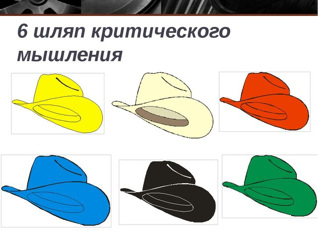 6 шляп критического мышления