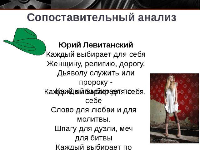 Сопоставительный анализ Юрий Левитанский Каждый выбирает для себя Женщину, ре...