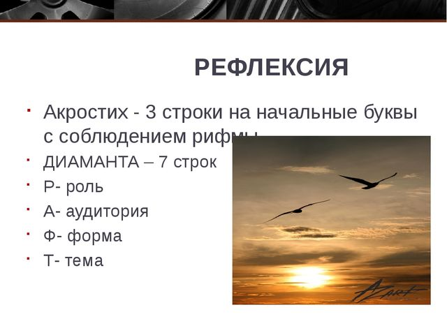 РЕФЛЕКСИЯ Акростих - 3 строки на начальные буквы с соблюдением рифмы ДИАМАНТ...