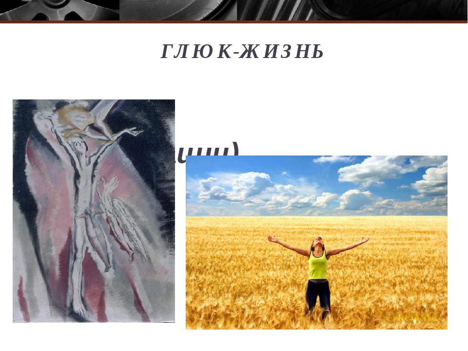 ГЛЮК-ЖИЗНЬ (ассоциации) Задачи: