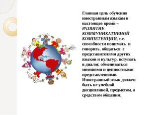 Главная цель обучения иностранным языкам в настоящее время – РАЗВИТИЕ КОММУНИ