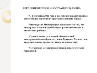 С 1 сентября 2016 года в российских школах введено обязательное изучение втор