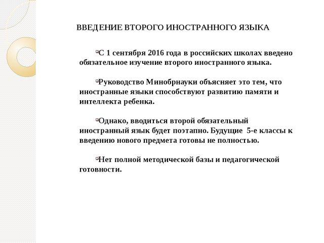 С 1 сентября 2016 года в российских школах введено обязательное изучение втор...