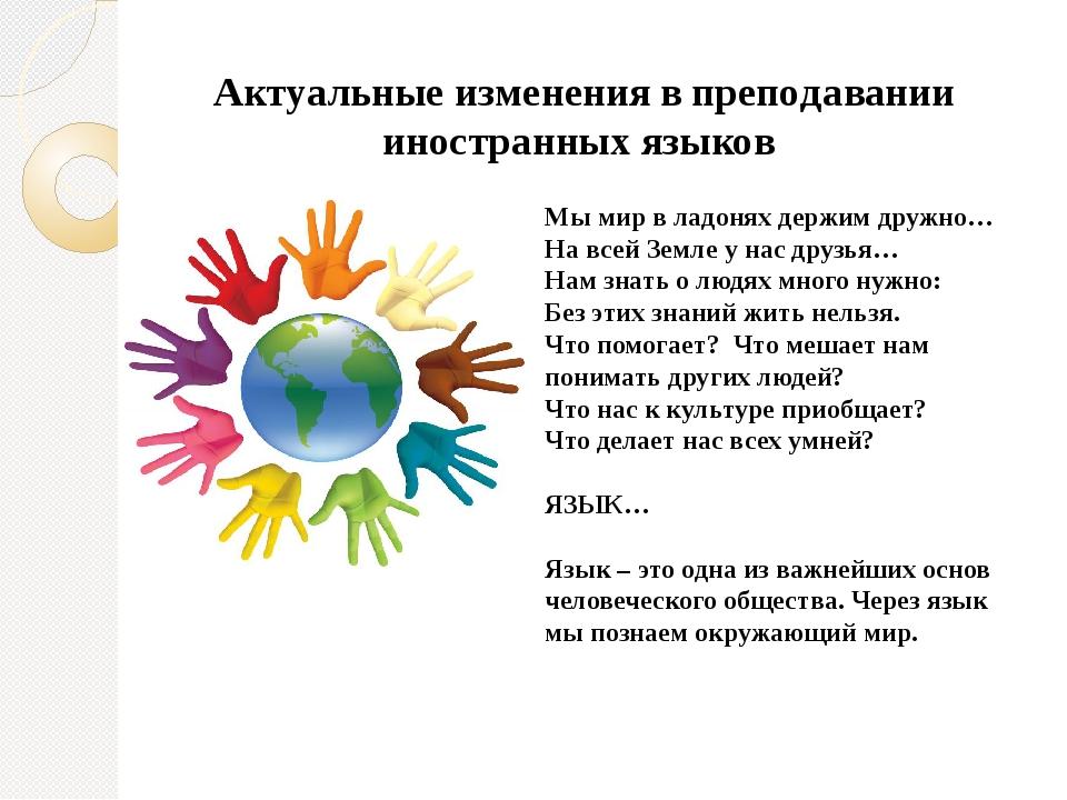 Мы мир в ладонях держим дружно… На всей Земле у нас друзья… Нам знать о людях...