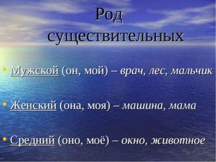 Род существительных Мужской (он, мой) – врач, лес, мальчик Женский (она, моя)