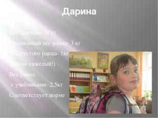 Дарина Вес Дарины- 31 кг Правильный вес ранца- 3 кг Вес пустого ранца- 1кг (О