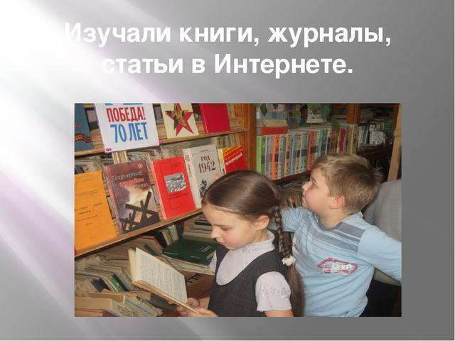Изучали книги, журналы, статьи в Интернете.