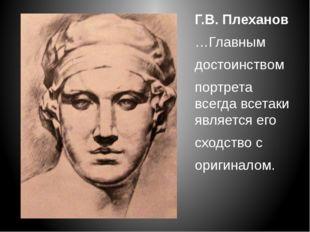 Г.В. Плеханов …Главным достоинством портрета всегда всетаки является его схо