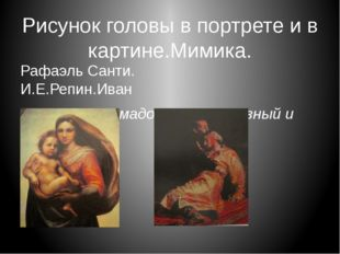 Рисунок головы в портрете и в картине.Мимика. Рафаэль Санти. И.Е.Репин.Иван С