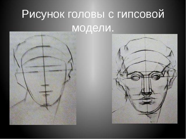 Рисунок головы с гипсовой модели.