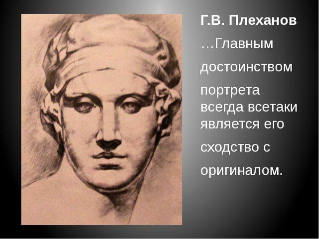 Г.В. Плеханов …Главным достоинством портрета всегда всетаки является его схо...