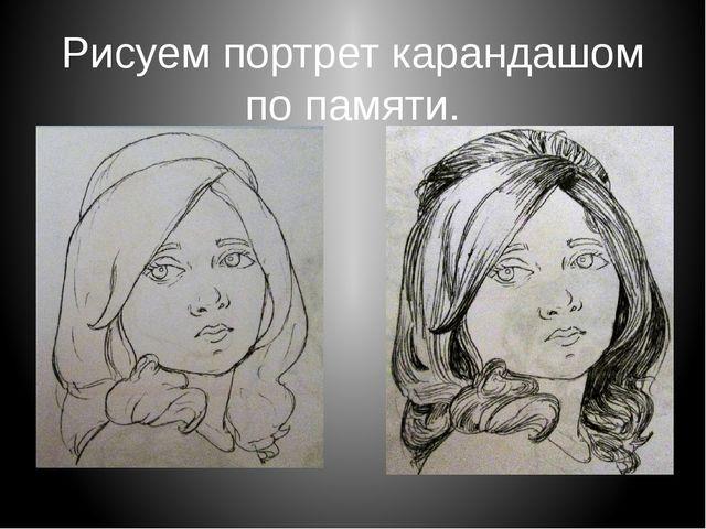 Рисуем портрет карандашом по памяти.