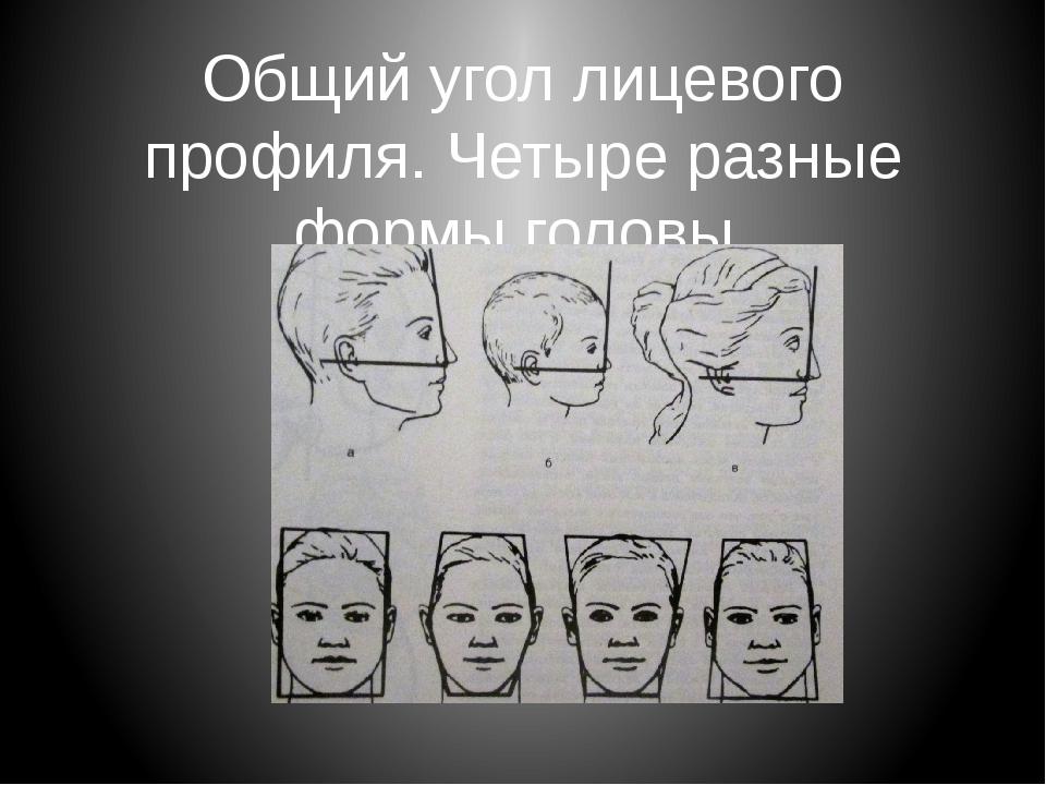 Общий угол лицевого профиля. Четыре разные формы головы.