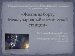 Выполнила: Байрамова Нигяра, 7 «В» класса Руководитель: Николаева Елена Васил
