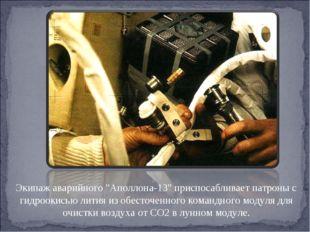 """Экипаж аварийного """"Аполлона-13"""" приспосабливает патроны с гидроокисью лития и"""