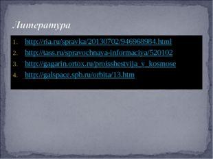 http://ria.ru/spravka/20130702/946968984.html http://tass.ru/spravochnaya-inf