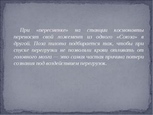 При «пересменке» на станции космонавты переносят свой ложемент из одного «Сою