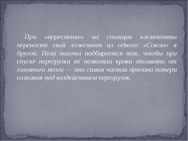 При «пересменке» на станции космонавты переносят свой ложемент из одного «Сою...