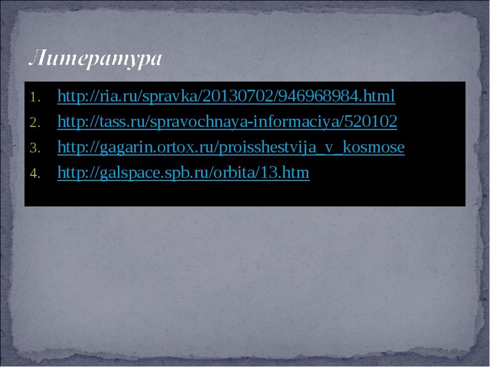 http://ria.ru/spravka/20130702/946968984.html http://tass.ru/spravochnaya-inf...
