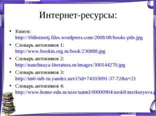 Интернет-ресурсы: Книги: http://16thstreetj.files.wordpress.com/2008/08/books