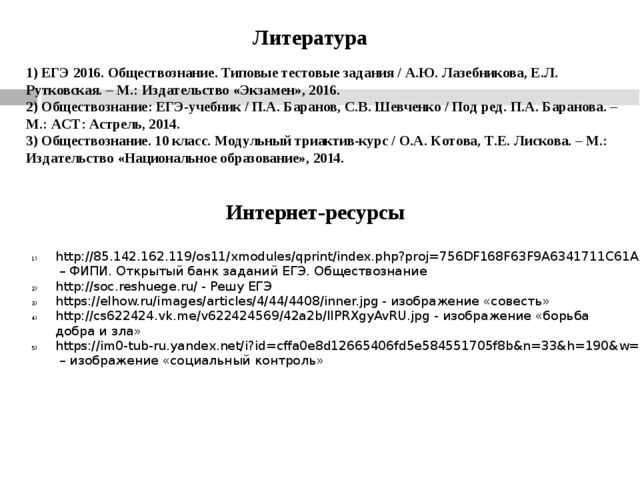 Интернет-ресурсы http://85.142.162.119/os11/xmodules/qprint/index.php?proj=75...