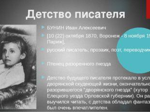 Детство писателя БУНИН Иван Алексеевич [10 (22) октября 1870, Воронеж - 8 ноя