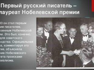 Первый русский писатель – лауреат Нобелевской премии В 1933 он стал первым ру