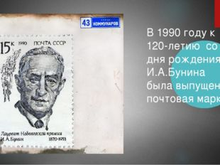 В 1990 году к 120-летию со дня рождения И.А.Бунина была выпущена почтовая марка