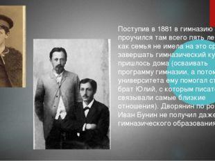 Поступив в 1881 в гимназию в Ельце, проучился там всего пять лет, так как сем