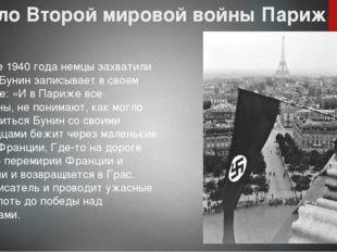 Начало Второй мировой войны Париж А в июне 1940 года немцы захватили Париж. Б