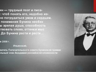 6 мая 2009 г. Ильинский, председатель Попечительского совета Бунинской преми