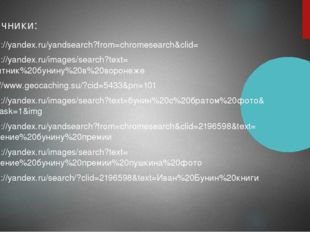 Источники: https://yandex.ru/yandsearch?from=chromesearch&clid= https://yande