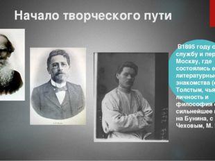 Начало творческого пути В1895 году оставил службу и переехал в Москву, где со