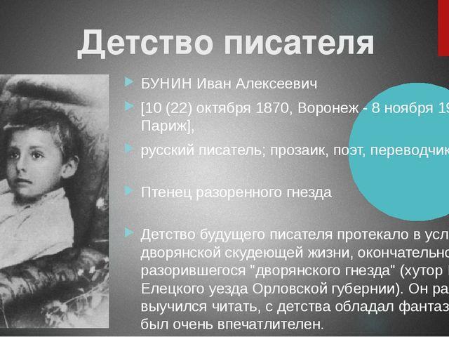 Детство писателя БУНИН Иван Алексеевич [10 (22) октября 1870, Воронеж - 8 ноя...