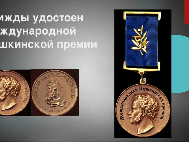 Трижды удостоен Международной Пушкинской премии