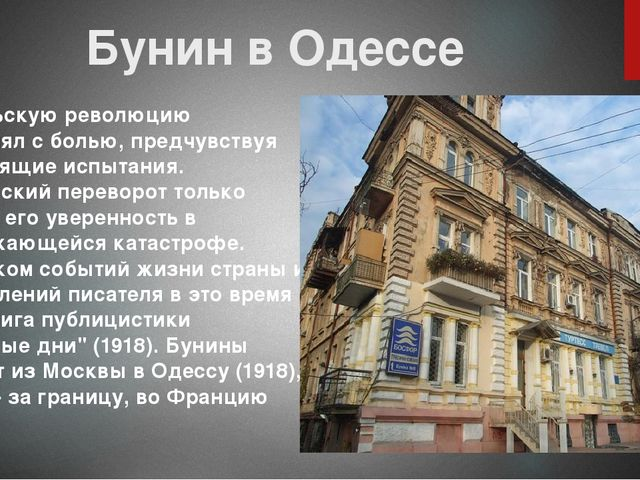 Бунин в Одессе Февральскую революцию воспринял с болью, предчувствуя предстоя...