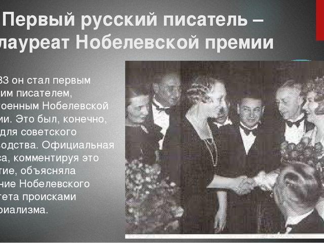 Первый русский писатель – лауреат Нобелевской премии В 1933 он стал первым ру...