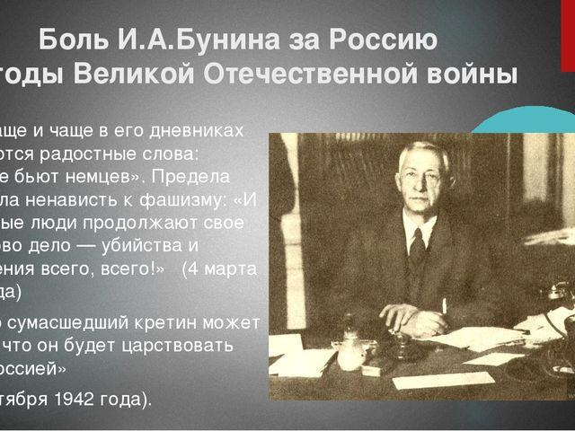 Боль И.А.Бунина за Россию в годы Великой Отечественной войны И все чаще и чащ...