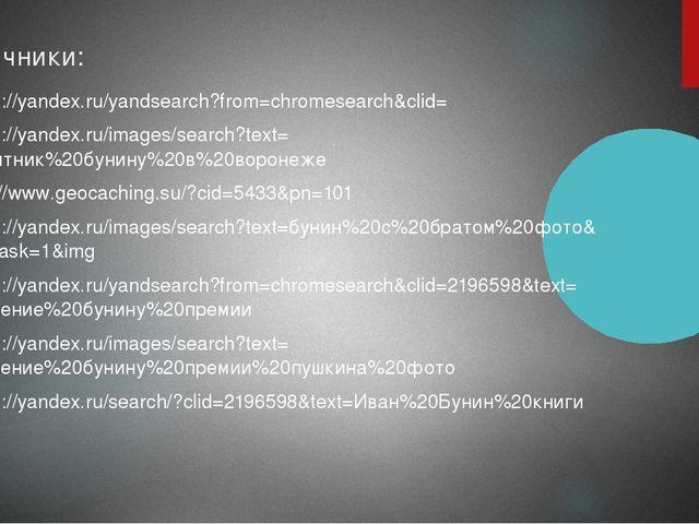 Источники: https://yandex.ru/yandsearch?from=chromesearch&clid= https://yande...