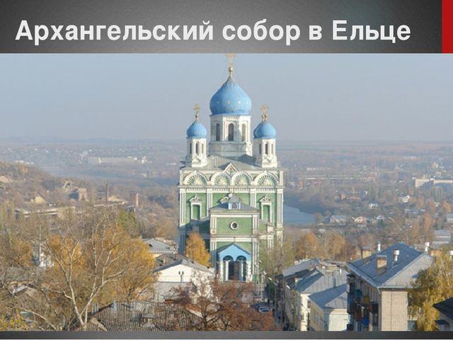 Архангельский собор в Ельце
