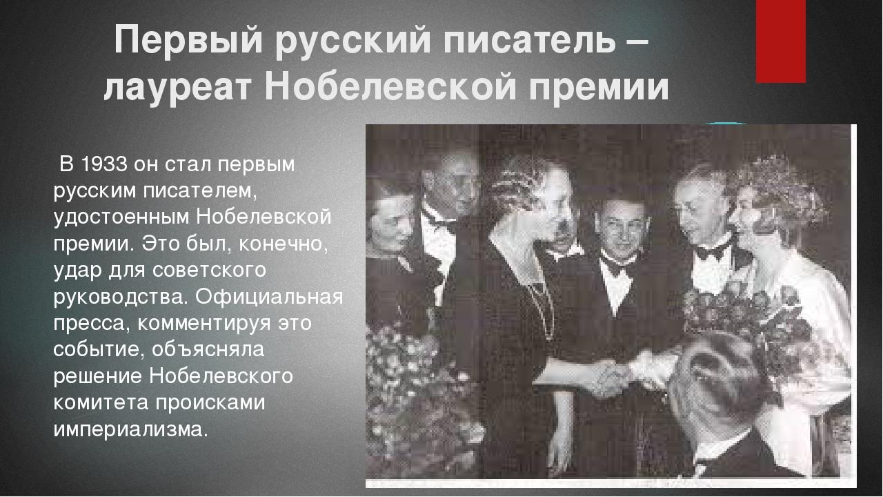 Кто из советских писателей был лауреатом нобелевской премии по литературе