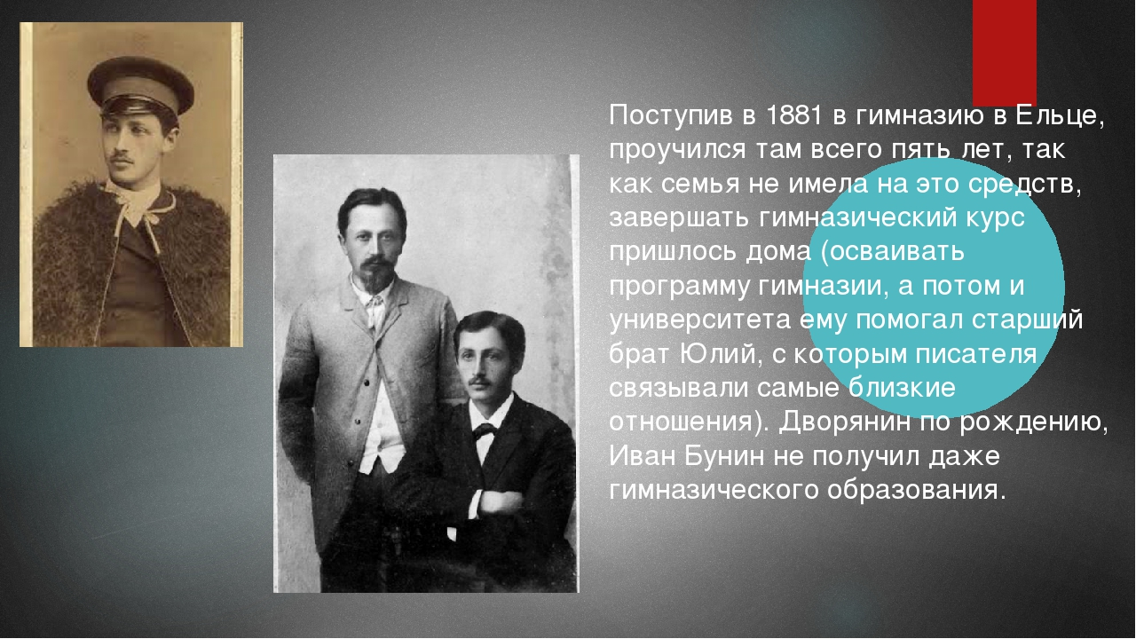 Поступив в 1881 в гимназию в Ельце, проучился там всего пять лет, так как сем...