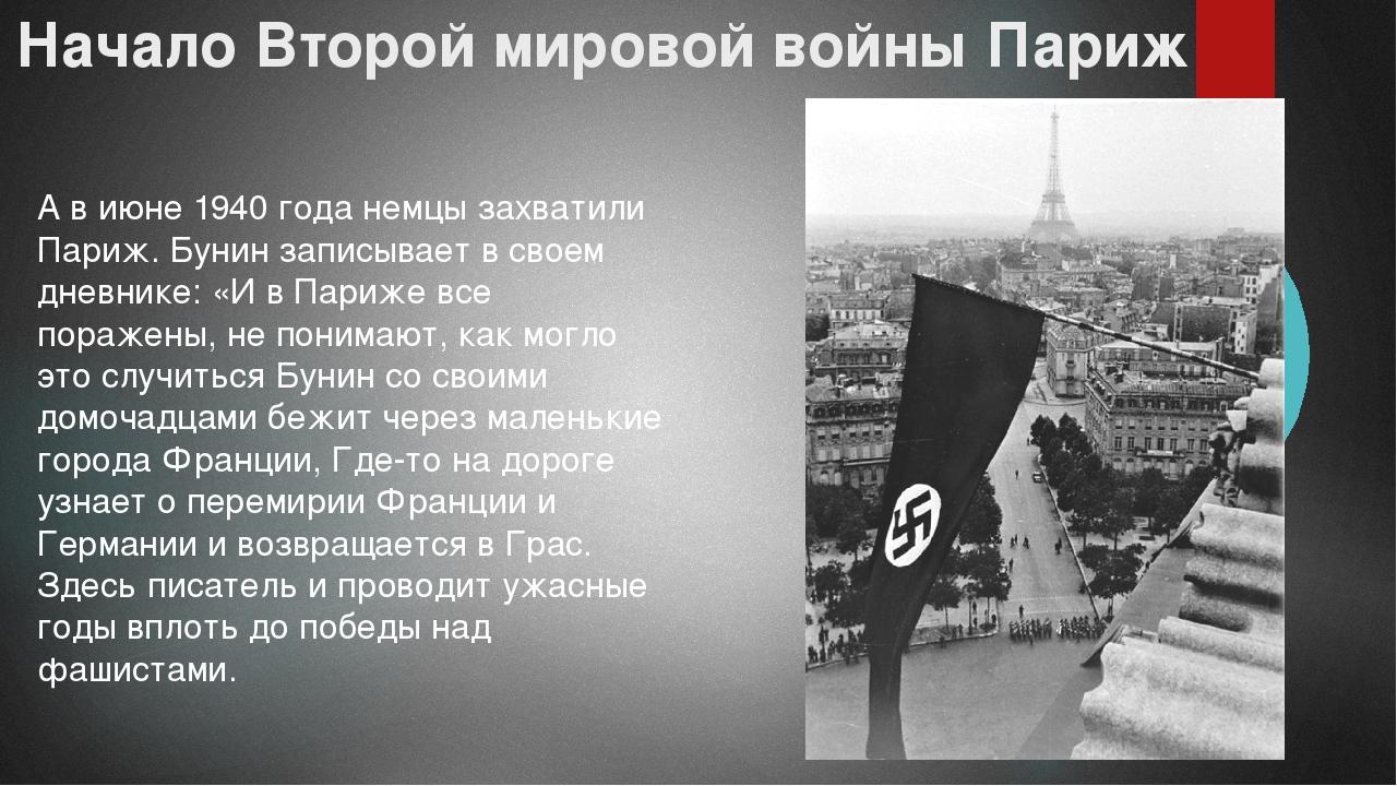 Начало Второй мировой войны Париж А в июне 1940 года немцы захватили Париж. Б...